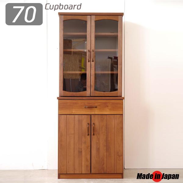 食器棚 70 完成品 カップボード キッチンボード おしゃれ シンプル 北欧 モダン リビング収納家具 水屋 木製 無垢材 開き戸 引き出し 見せる収納