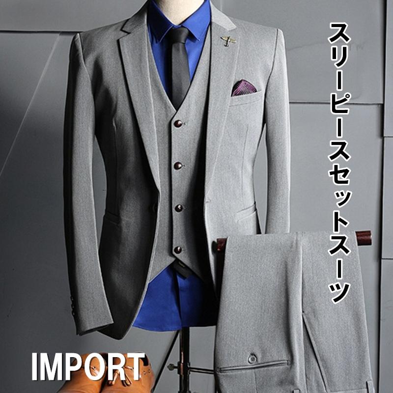 グレースーツ メンズ 3P スリーピース セットアップ スーツ 上下セット 結婚式 衣装 衣装 衣装 新郎 タキシード 男 個性的 カジュアルスーツ  ビジネススーツ