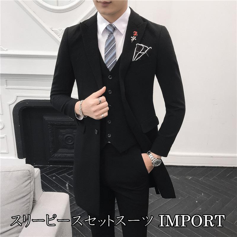6edeef70bc179 メンズロング丈シンプルスーツセットアップ3Pセット無地上下セットイベントシンプル結婚式衣装