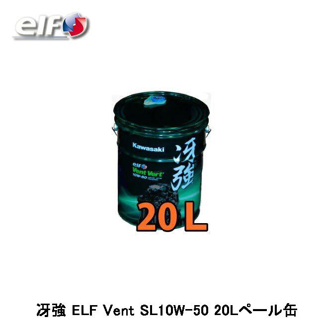 〇あす楽対応!【KAWASAKI/カワサキ】 冴強 20Lペール缶 ELF Vent Vert SM10W-50(エルフ ヴァン・ヴェール)