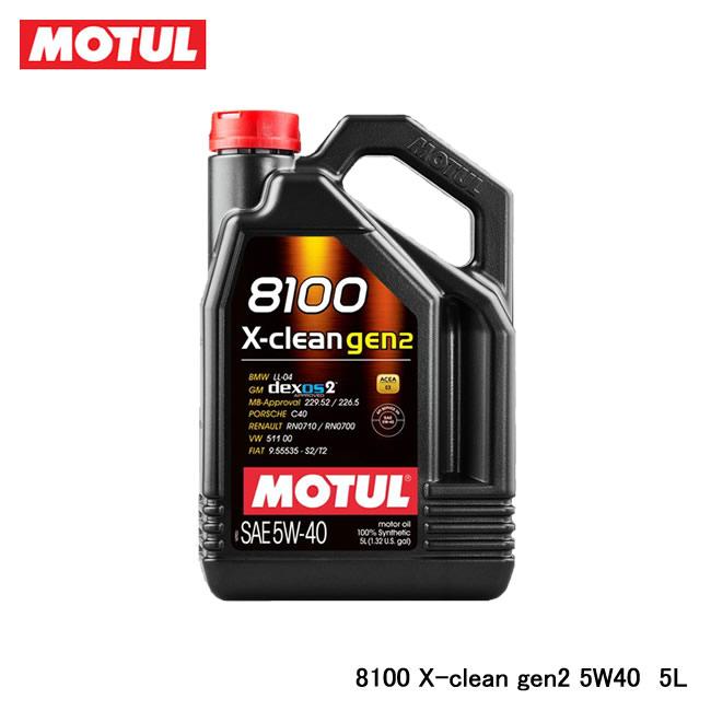 【MOTUL/モチュール】 8100 X-clean gen2 (8100 エクスクリーン ジェン2) 5W40 5L 品番:109897