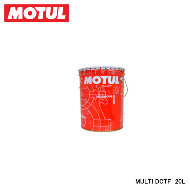 MOTUL モチュール MULTI 18%OFF DCTF 人気商品 ディーシーティーエフ 20L 品番:13107150 マルチ