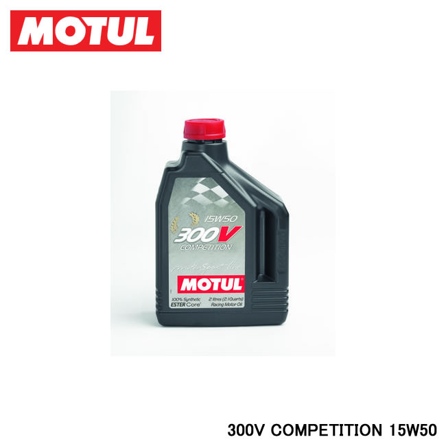 【MOTUL/モチュール】 300V COMPETITION(300V コンペティション) 15W50 20L