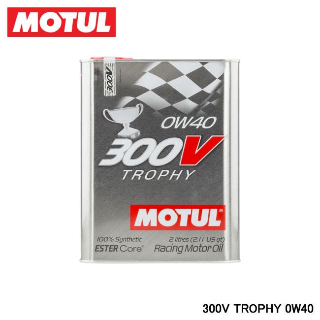 【MOTUL】 モチュール 300V TROPHY(300V トロフィー) 0W40 20L