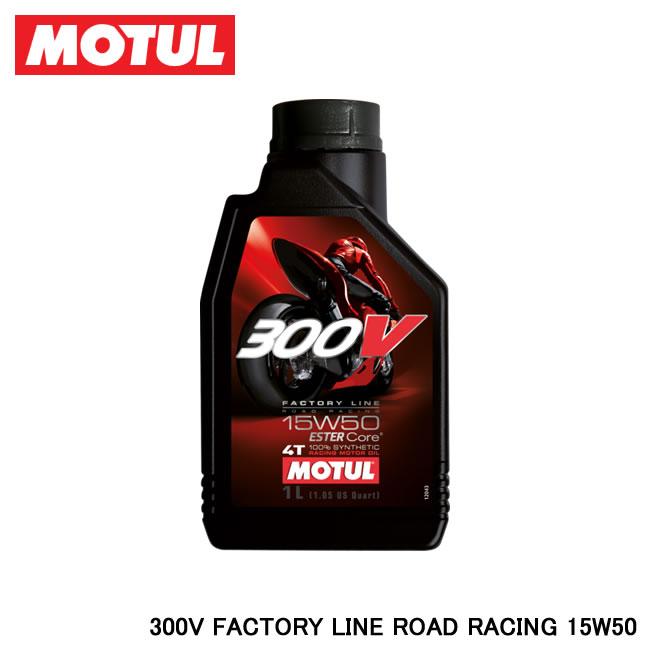 【MOTUL/モチュール】 300V FACTORY LINE ROAD RACING(300V ファクトリーライン ロードレーシング) 15W50 20L