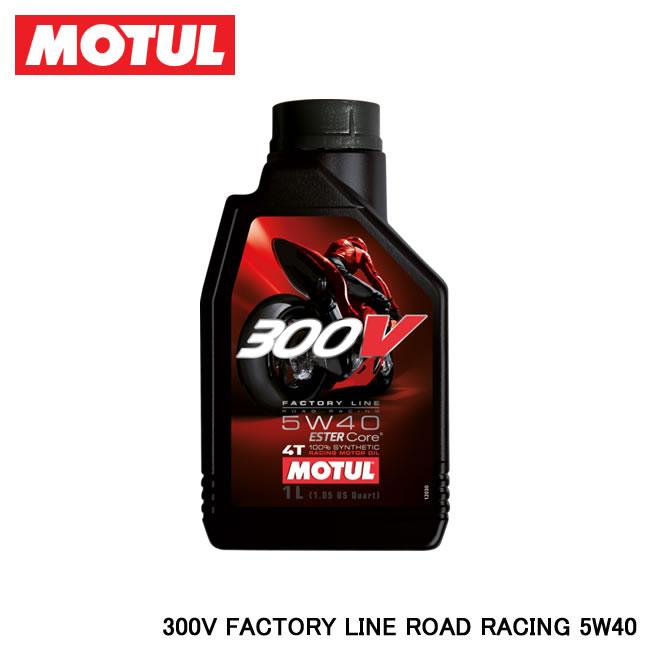【MOTUL/モチュール】 300V FACTORY LINE ROAD RACING(300V ファクトリーライン ロードレーシング) 5W40 20L