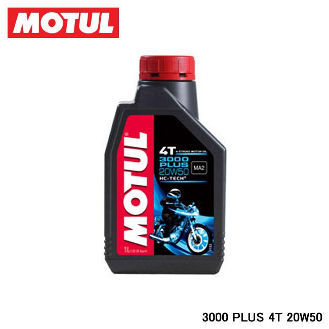【MOTUL】 モチュール 3000 PLUS 4T 20W50 20L