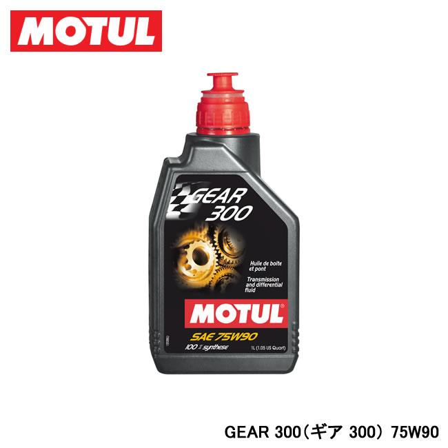 【MOTUL/モチュール】 GEAR 300(ギア 300) 75W90 20L