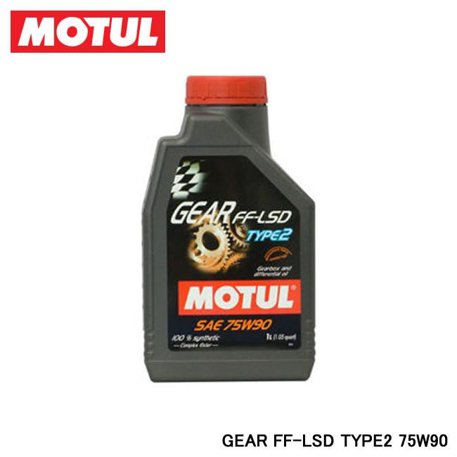 【MOTUL/モチュール】 GEAR FF-LSD TYPE2(ギア FF-LSD タイプ2) 75W90 20L