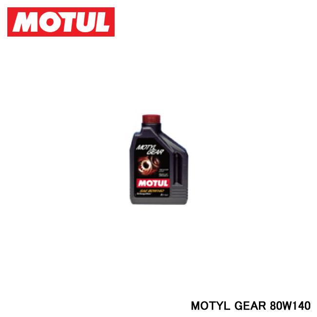 【MOTUL/モチュール】 MOTYL GEAR(モーチルギア) 80W140 20L