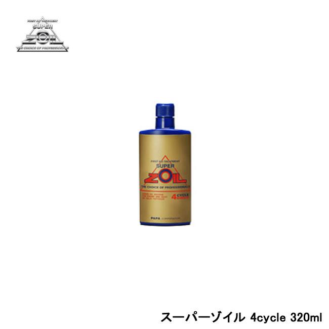 【SUPER ZOIL】スーパーゾイル 4cycle 320ml 品番:ZO4320
