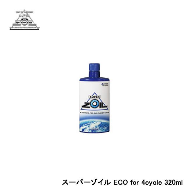 【SUPER ZOIL】スーパーゾイル ECO for 4cycle 320ml 品番:NZO4320
