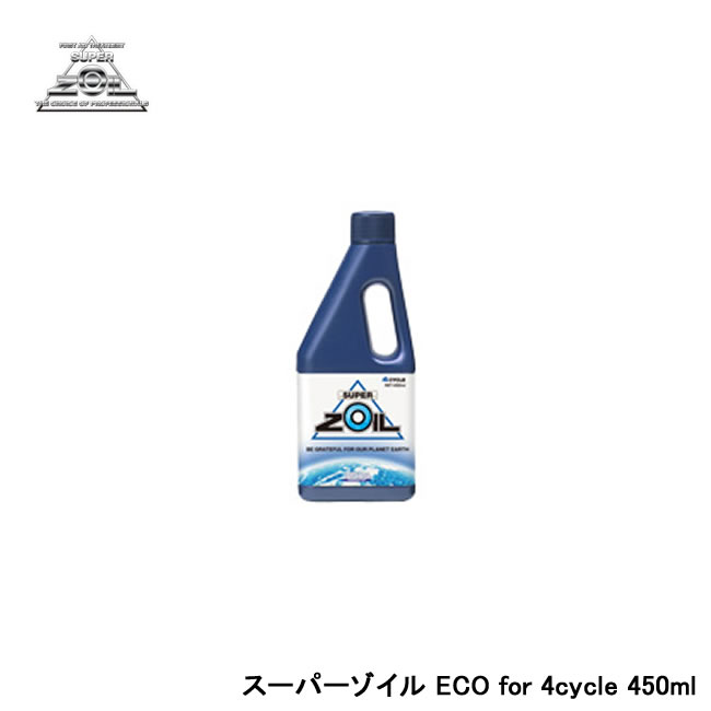【SUPER ZOIL】スーパーゾイル ECO for 4cycle 450ml 品番:NZO4450