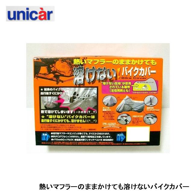 【ユニカー工業】 熱いマフラーのままかけても溶けないバイクカバー 8Lサイズ 品番:BB-710
