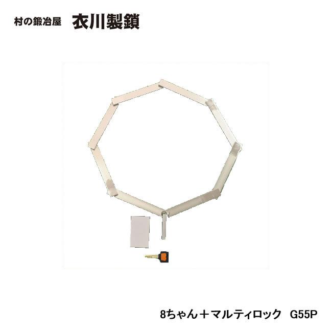 【衣川製鎖工業株式会社】 かてーな!!シリーズ 8ちゃん+マルティロック G55P