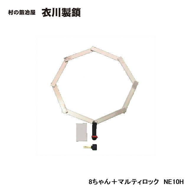 【衣川製鎖工業株式会社】 かてーな!!シリーズ 8ちゃん+マルティロック NE10H