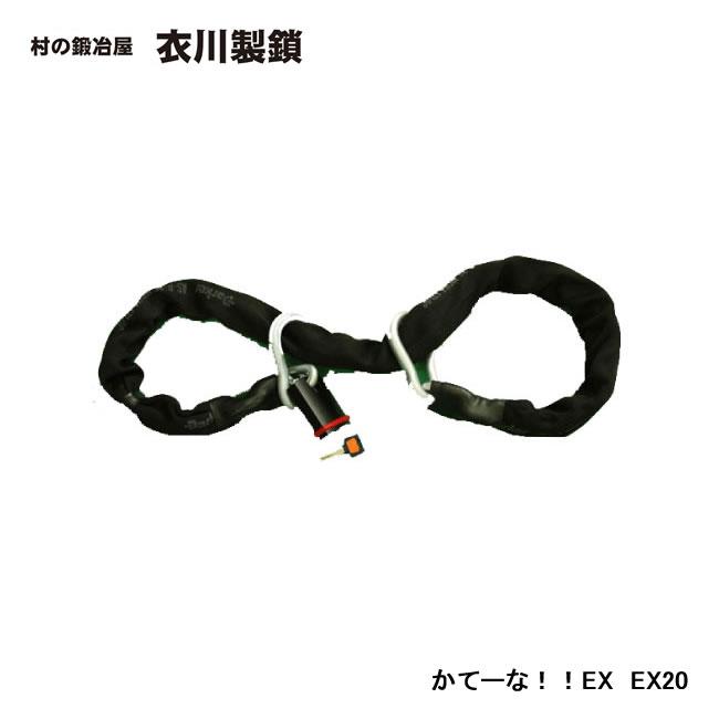 【衣川製鎖工業株式会社】 かてーな!!EX EX20 2m