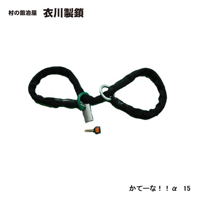 【衣川製鎖工業株式会社】 かてーな!!α 15 1.5m