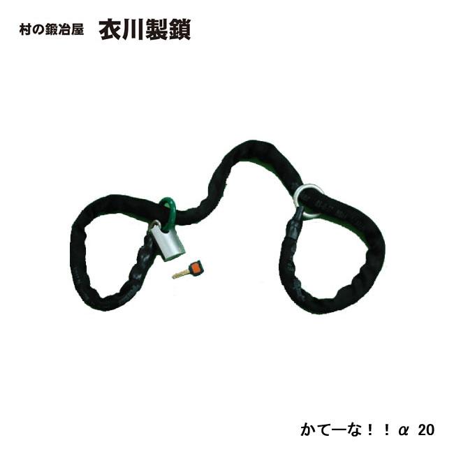 【衣川製鎖工業株式会社】 かてーな!!α 20 2.0m
