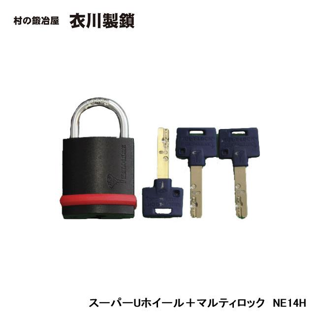 【衣川製鎖工業株式会社】 かてーな!!シリーズ マルティロック NE10L