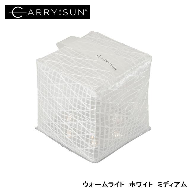【CARRY THE SUN/キャリーザサン】 ウォームライト ホワイト ミディアム 品番:24002