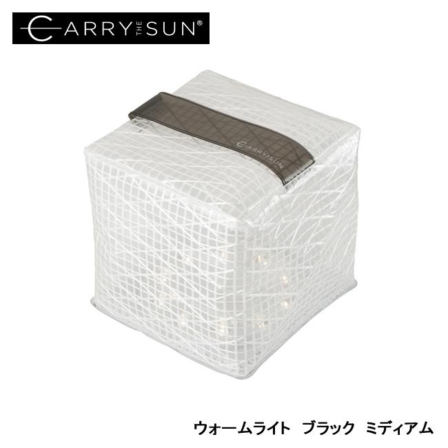 【CARRY THE SUN/キャリーザサン】 ウォームライト ブラック ミディアム 品番:24016