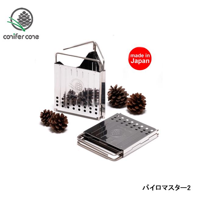 【conifer cone/コニファーコーン】 パイロマスター2