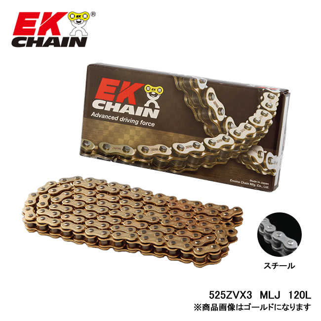 【EK-CHAIN/イーケーチェーン】 EK 525ZV-X3 MLJ 120L