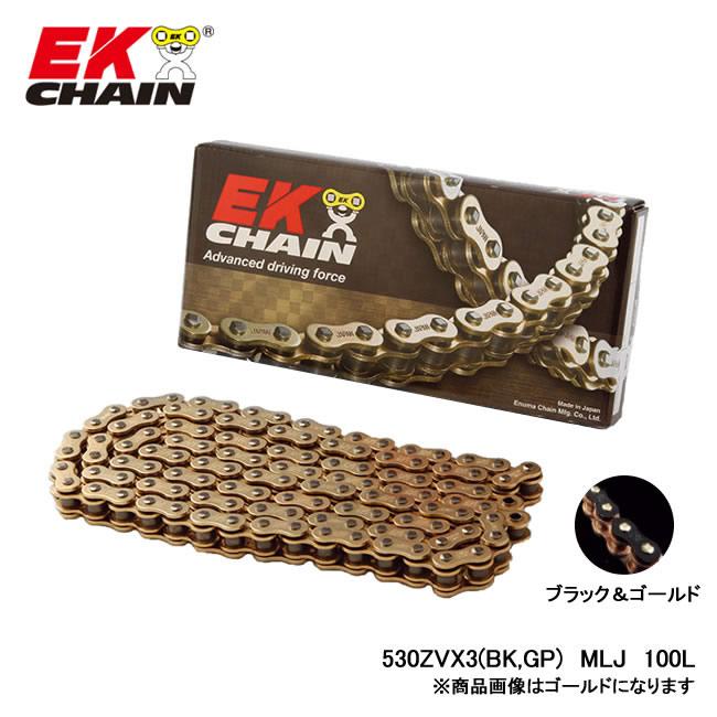 【EK-CHAIN/イーケーチェーン】 EK 530ZV-X3(BK,GP) MLJ 100L