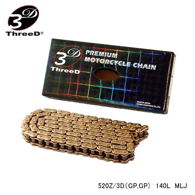 【EK-CHAIN/イーケーチェーン】 ThreeD 520Z/3D(GP,GP) 140L MLJ