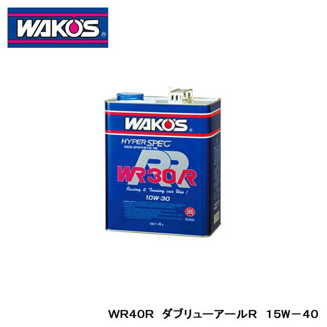 【WAKO'S/ワコーズ】 WR40R ダブリューアールR 15W-40 20L 品番:E076