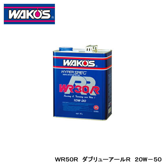 【WAKO'S/ワコーズ】WR50R 品番:E086 ダブリューアールR 20W-50 20L