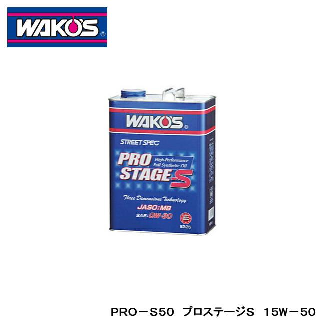 【WAKO'S/ワコーズ】 PRO-S50 プロステージS 15W-50 20L 品番:E246