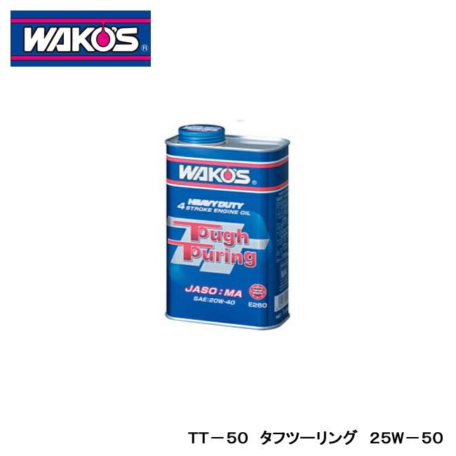 【WAKO'S/ワコーズ】 TT-50 タフツーリング 25W-50 20L 品番:E276