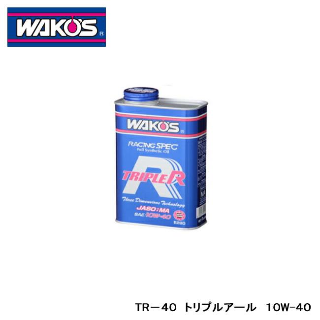 【WAKO'S/ワコーズ】TR-40 品番:E286 トリプルアール 10W-40 20L