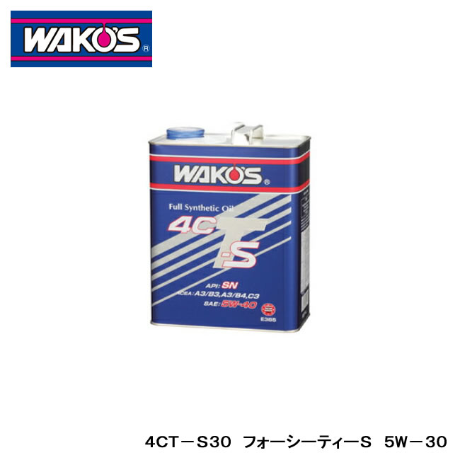 【WAKO'S/ワコーズ】 4CT-S30 フォーシーティーS 5W-30 20L 品番:E336