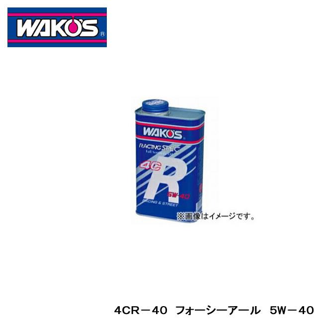 【WAKO'S/ワコーズ】4CR-40 品番:E445 フォーシーアール 5W-40 4L
