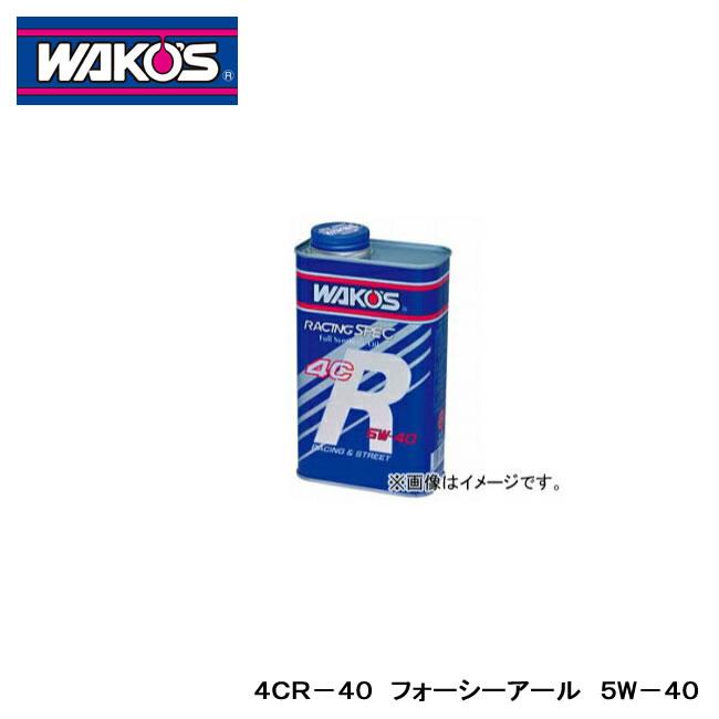 【WAKO'S/ワコーズ】 4CR-40 フォーシーアール 5W-40 20L 品番:E446