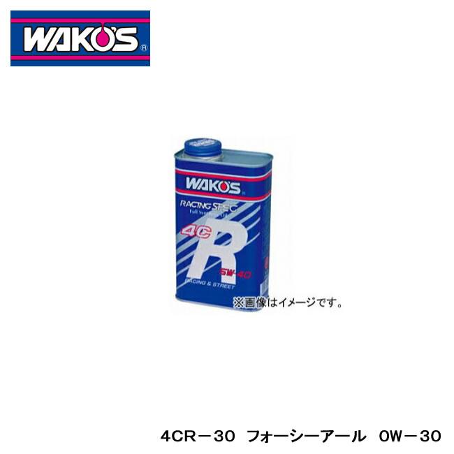【WAKO'S/ワコーズ】 4CR-30 フォーシーアール 0W-30 4L 品番:E455