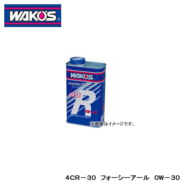 【WAKO'S/ワコーズ】 4CR-30 フォーシーアール 0W-30 20L 品番:E456
