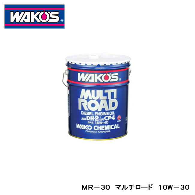 【WAKO'S/ワコーズ】MR-30 品番:E616 マルチロード 10W-30 20L