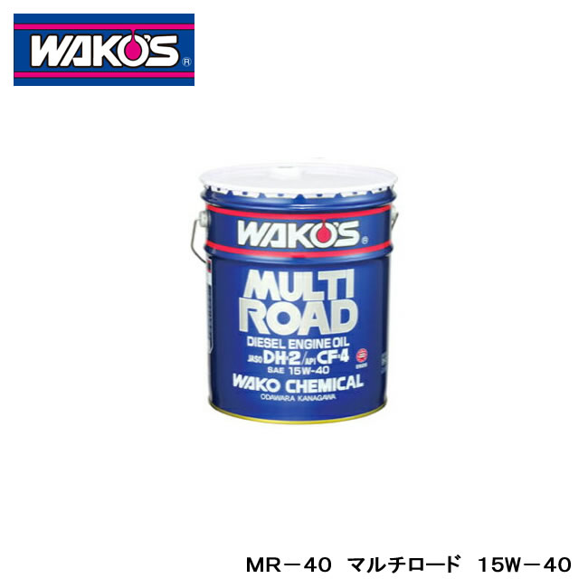 【WAKO'S/ワコーズ】 MR-40 マルチロード 15W-40 20L 品番:E626