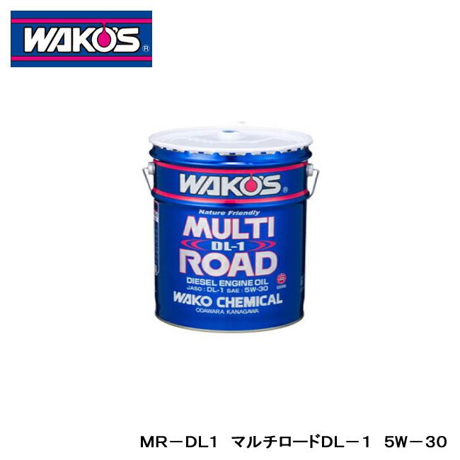 【WAKO'S/ワコーズ】MR-DL1 品番:E656 マルチロードDL-1 5W-30 20L