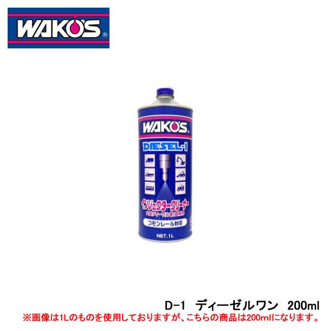 【WAKO'S/ワコーズ】 D-1 ディーゼルワン 200ml 品番:F171