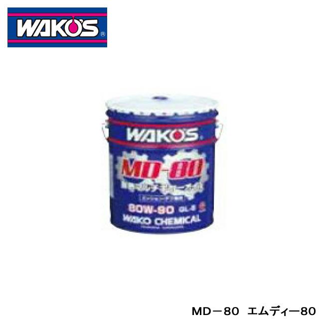 【WAKO'S/ワコーズ】 MD-80 エムディー80 品番:G236