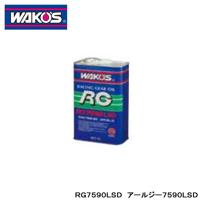 【WAKO'S/ワコーズ】 RG7590LSD アールジー7590LSD 20L 品番:G306