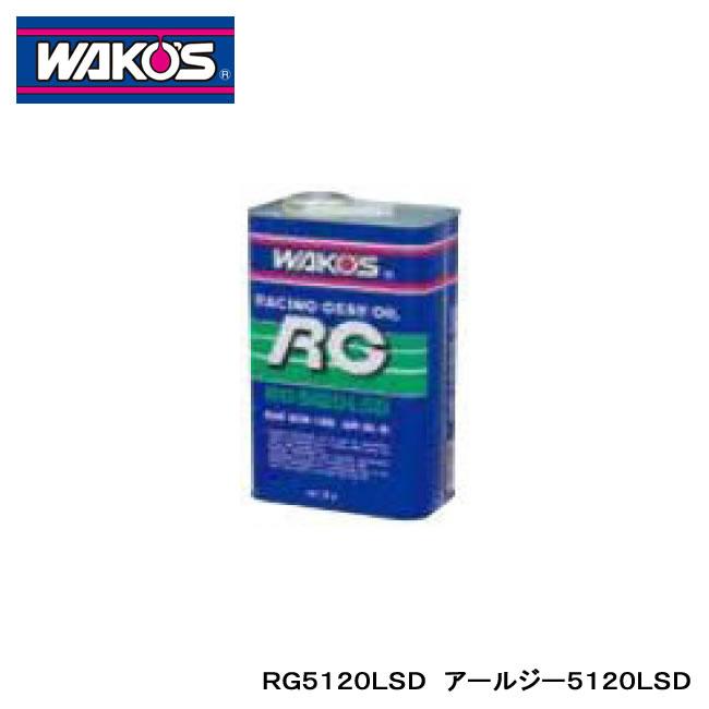 【WAKO'S/ワコーズ】 RG5120LSD アールジー5120LSD 20L 品番:G506