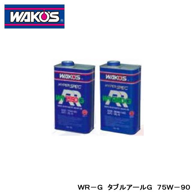 【WAKO'S/ワコーズ】 WR-G タブルアールG 75W-90 2L 品番:G511