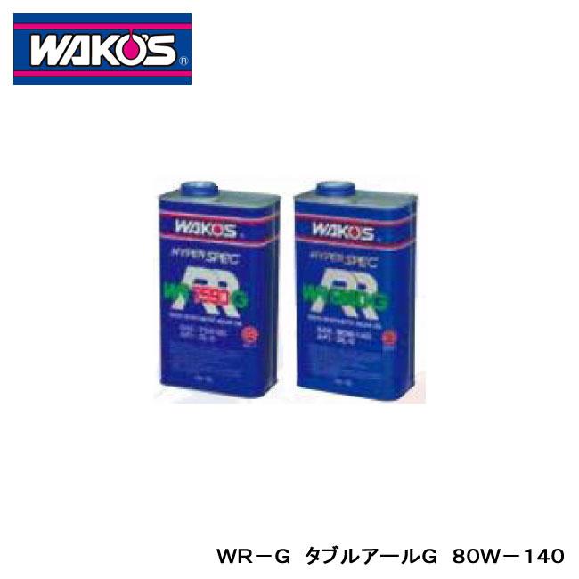 【WAKO'S/ワコーズ】WR-G 品番:G536 タブルアールG 80W-140 20L
