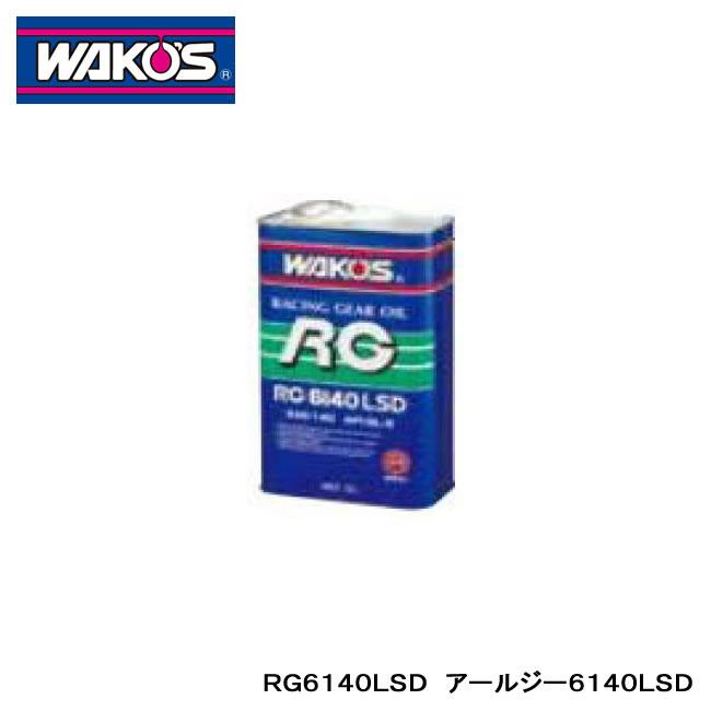 【WAKO'S/ワコーズ】 RG6140LSD アールジー6140LSD 20L 品番:G606
